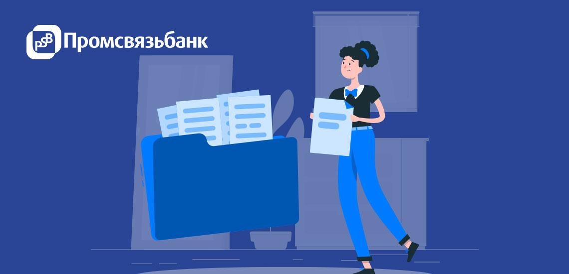 Справка по форме банка Промсвязьбанка
