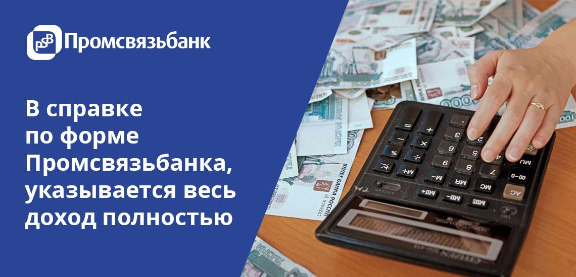 Справка по форме банка Промсвязьбанка обычно без проблем выдается честными работодателями