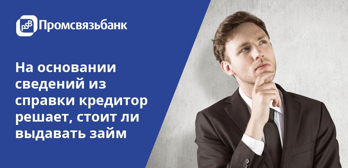 Справка по форме банка Промсвязьбанка повышает шансы получить кредит