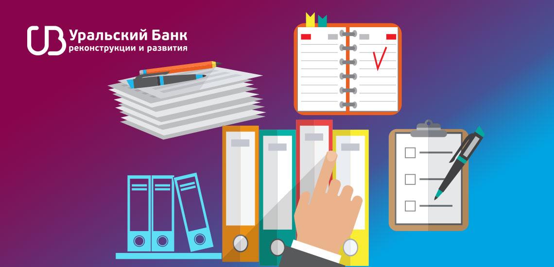 Справка по форме банка УБРиР