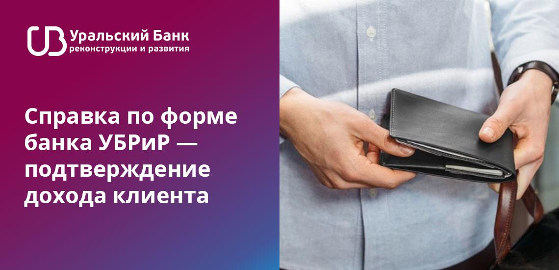 Справка по форме банка УБРиР нужна для повышения доверия к клиенту