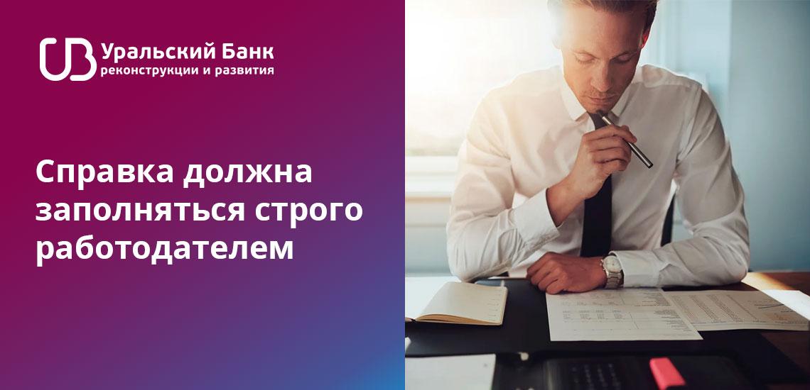 Справка по форме банка УБРиР не может заполняться потенциальным клиентом самостоятельно