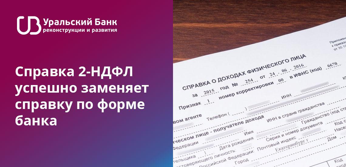 Справка по форме банка УБРиР должна быть заверена