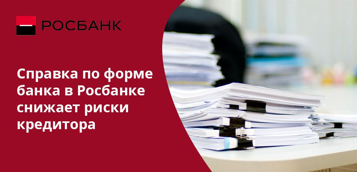 Справка по форме банка в Росбанке несколько повышает уровень доверия к клиенту