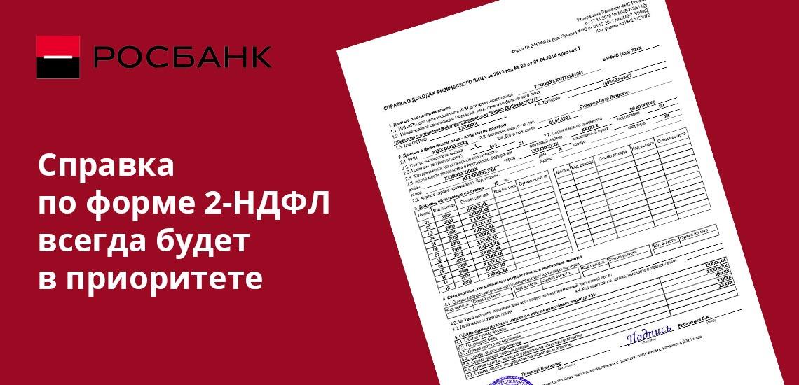 Справка по форме банка в Росбанке может быть заменена справкой по форме 2-НДФЛ