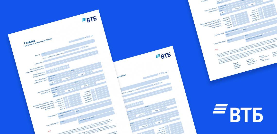 Справка по форме банка ВТБ
