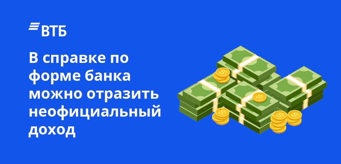В справке по форме банка можно отразить неофициальный доход