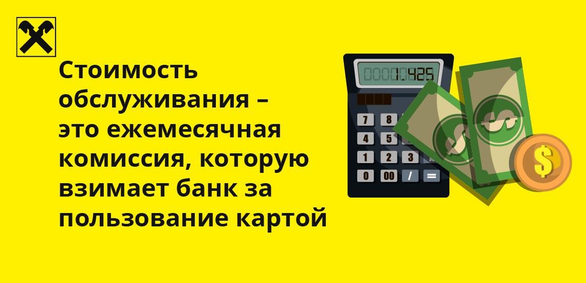 Стоимость обслуживания  – это ежемесячная комиссия, которую взимает банк за пользование картой