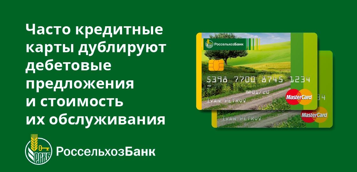 Кредитные карты большей частью дублируют дебетовые предложения и стоимость их обслуживания