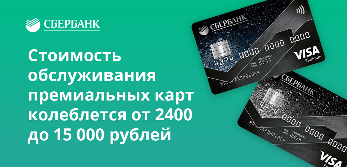 Стоимость обслуживания премиальных карт колеблется от 2400 до 15 000 рублей