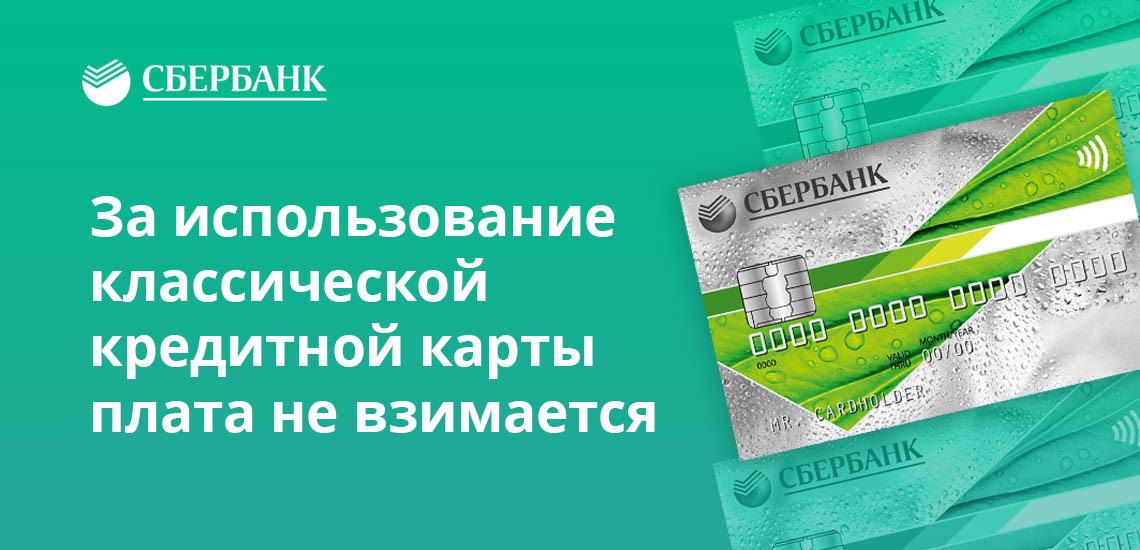 За использование классической кредитной карты плата не взимается
