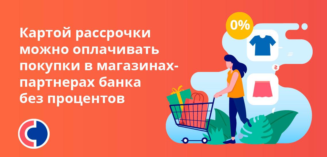 Картой рассрочки можно оплачивать покупки в магазинах-партнерах банка без процентов