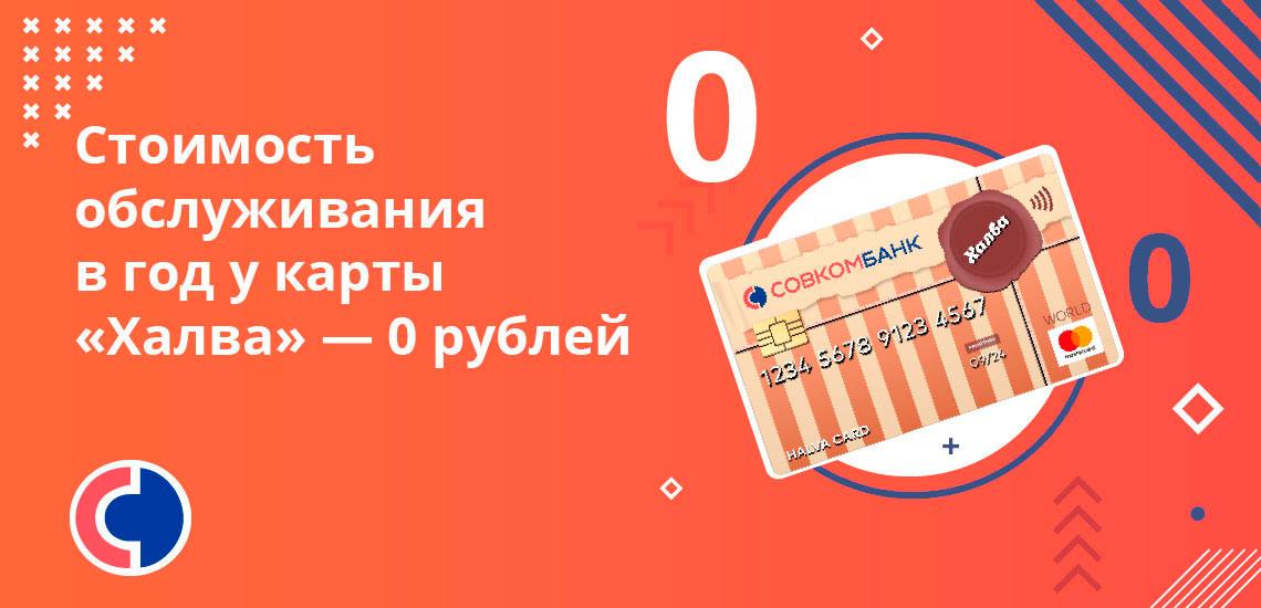 Стоимость обслуживания в год у карты «Халва» — 0 рублей
