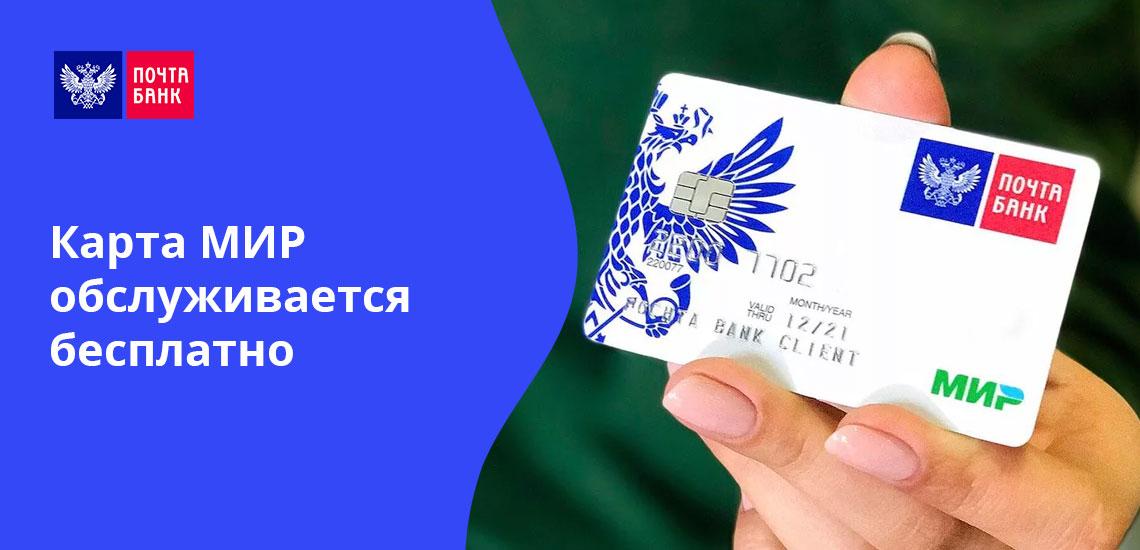 Стоимость обслуживания карт Почта Банка может быть и нулевой