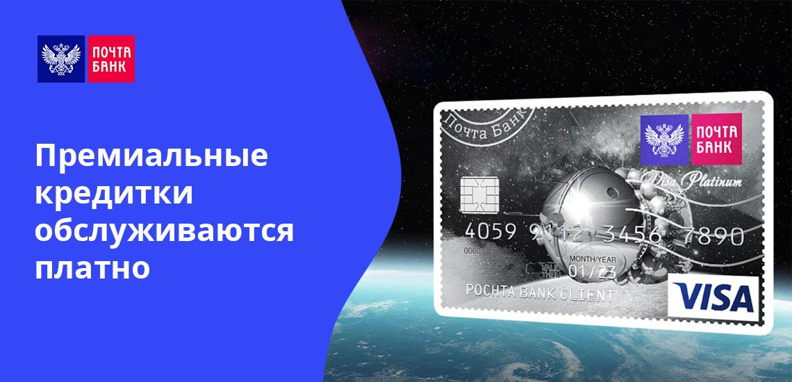 Стоимость обслуживания кредитных карт Почта Банка - разная