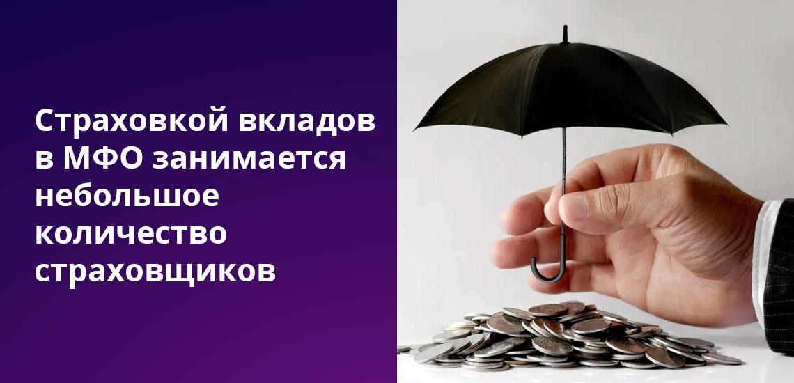 Если МФО обещает страхование инвестиций, стоит узнать, кто выступит страховщиком