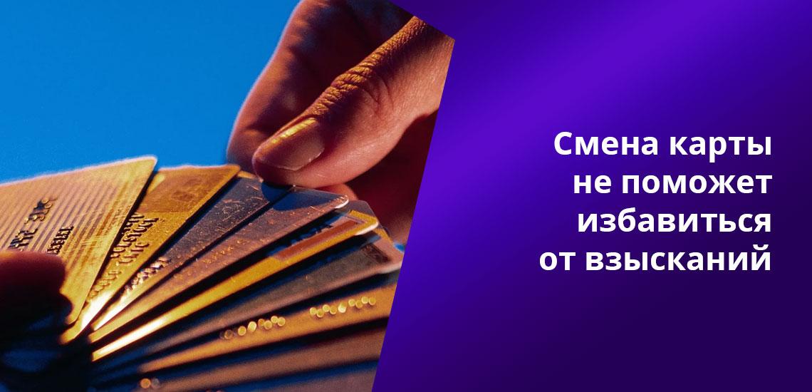 Если уж судебные приставы арестовали зарплатную карту, не получится избавиться от взыскания, просто заказав карту в другом банке