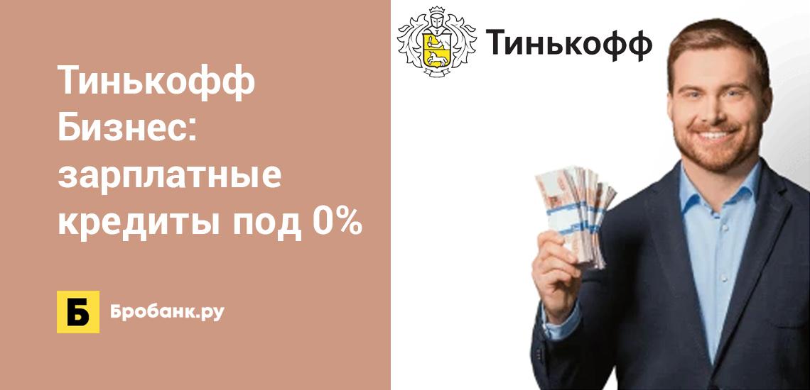 Тинькофф Бизнес: зарплатные кредиты под 0%
