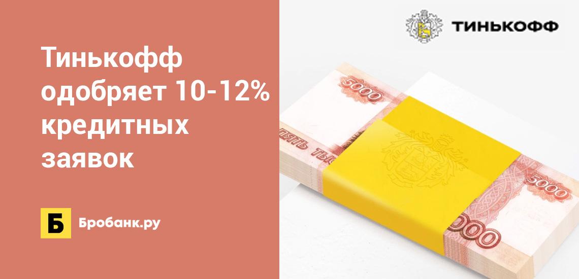 Тинькофф одобряет 10-12% кредитных заявок
