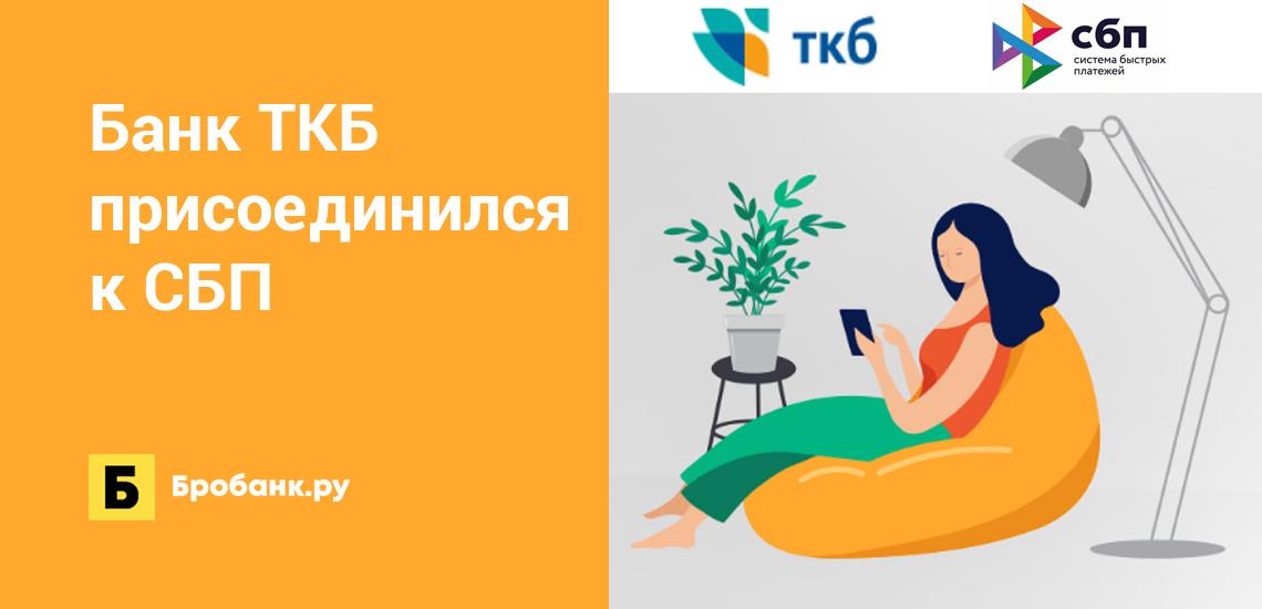 Банк ТКБ присоединился к Системе быстрых платежей