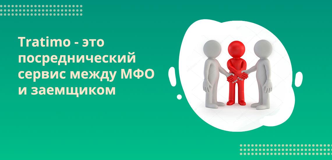 Tratimo - посреднический сервис между МФО и заемщиком