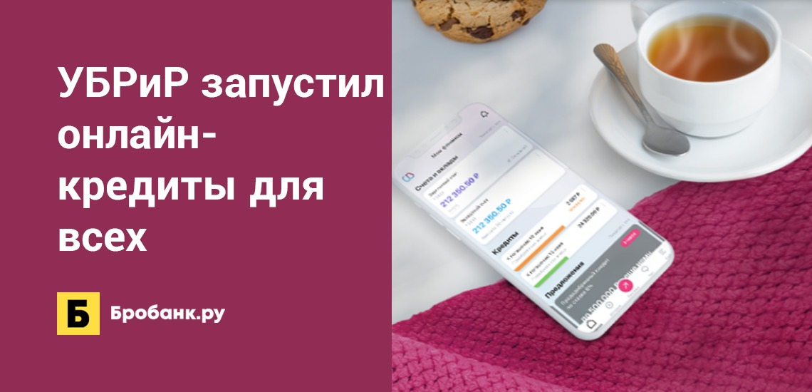 УБРиР запускает онлайн-кредиты для всех