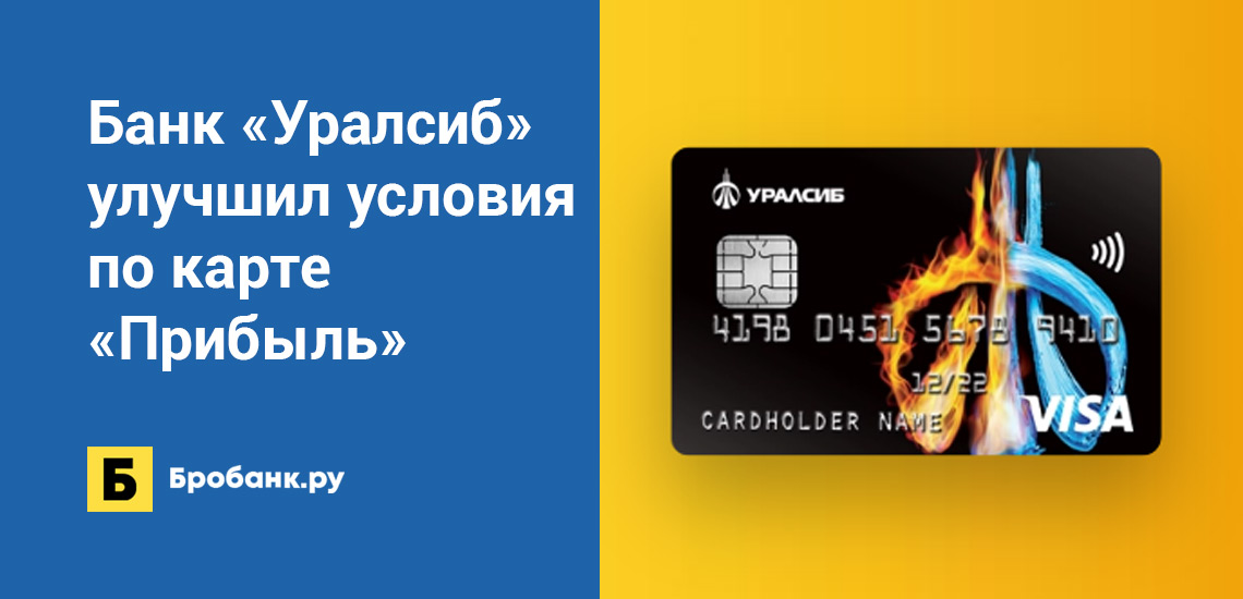 Банк Уралсиб улучшил условия по карте Прибыль