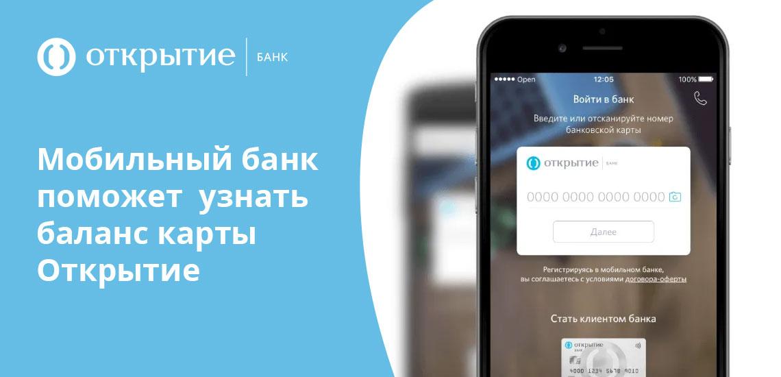 Учитывая то, что у многих сейчас есть смартфоны, узнать баланс карты Открытие можно при помощи мобильного приложения
