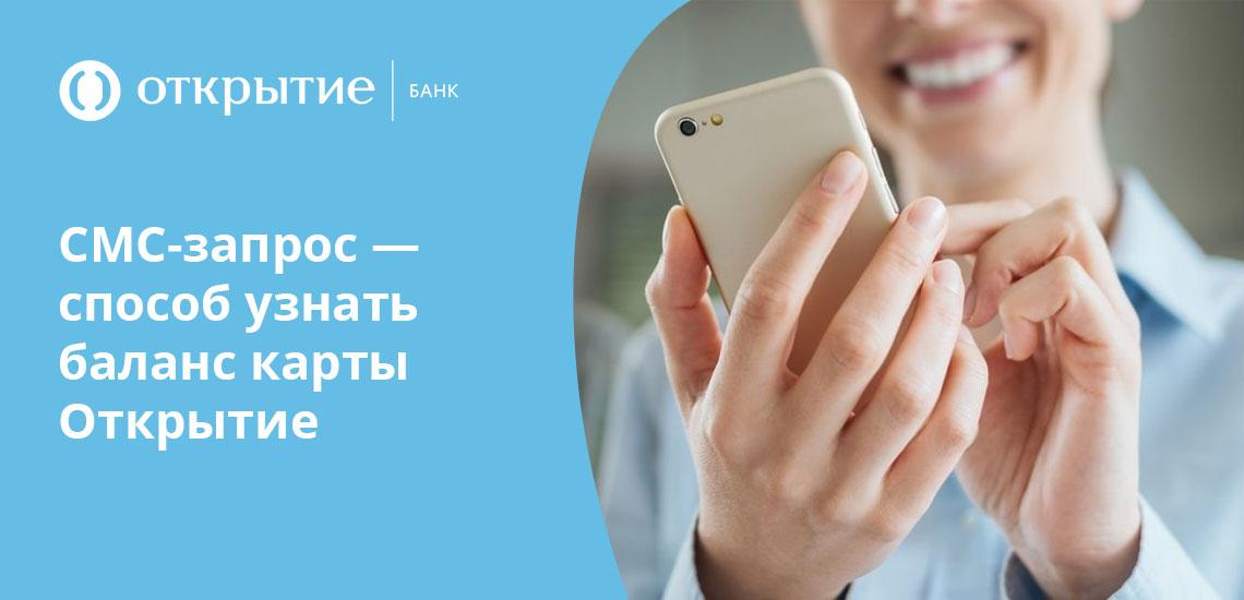 Клиенты, которые используют кнопочные телефоны, могут узнать баланс карты Открытие при помощи СМС