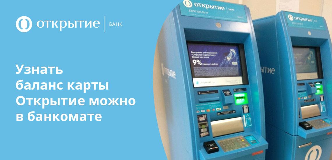 Узнать баланс карты Открытие можно и при помощи банкомата