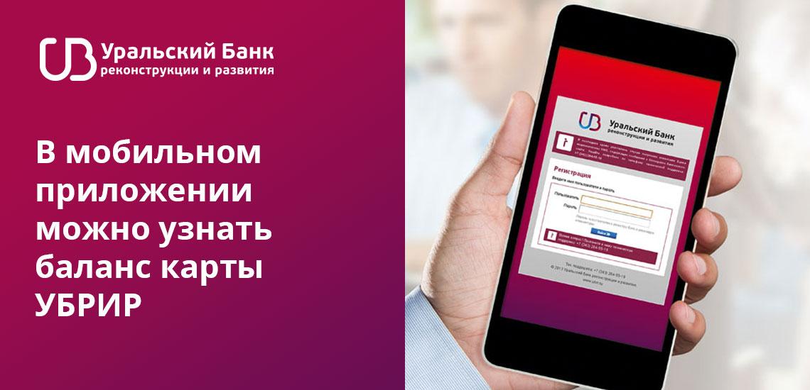 Владельцы смартфонов могут узнать баланс карты УБРИР через мобильное приложение