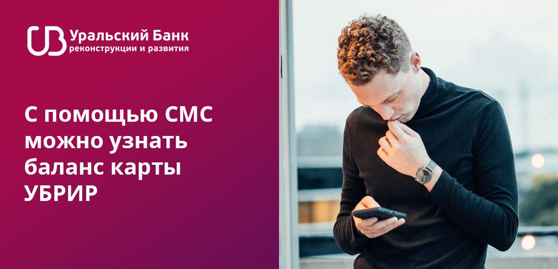 При желании баланс карты УБРИР можно узнать при помощи СМС