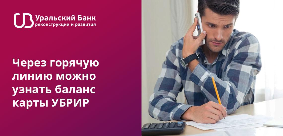 Оператор на горячей линии банка также поможет узнать баланс карты УБРИР