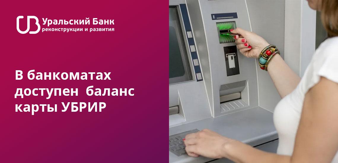 Можно узнать баланс карты УБРИР и в банкоматах