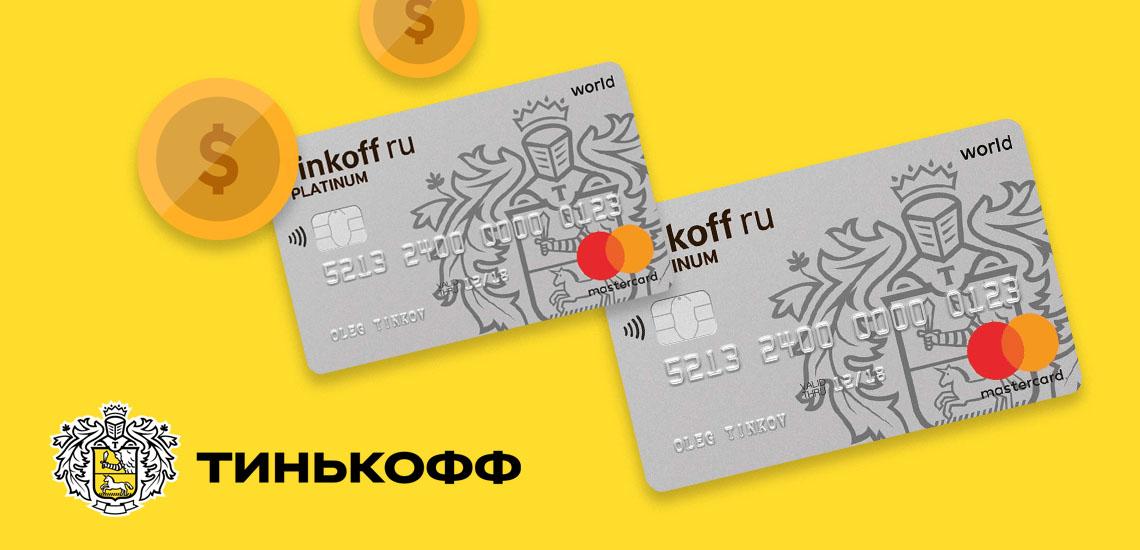 Узнать баланс кредитной карты банка Тинькофф