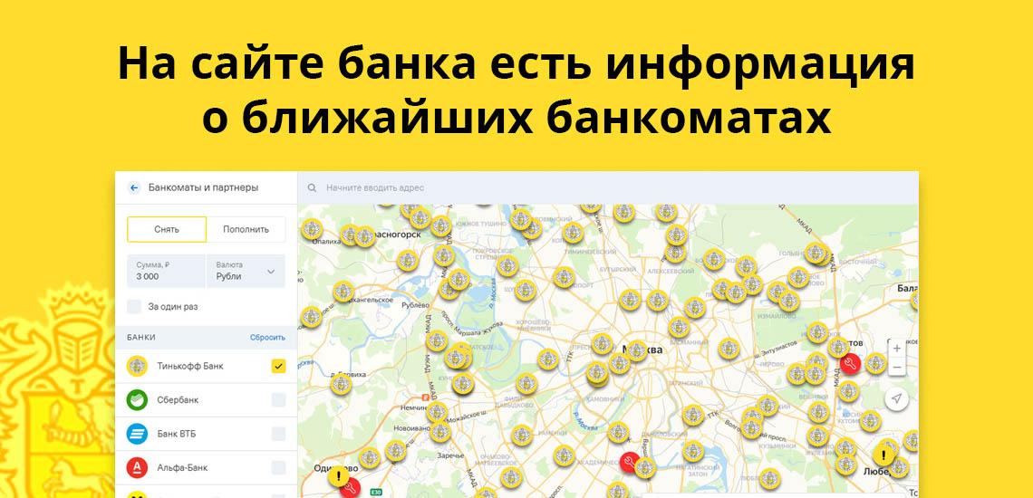 На сайте Тинькофф банка есть информация о ближайших банкоматах