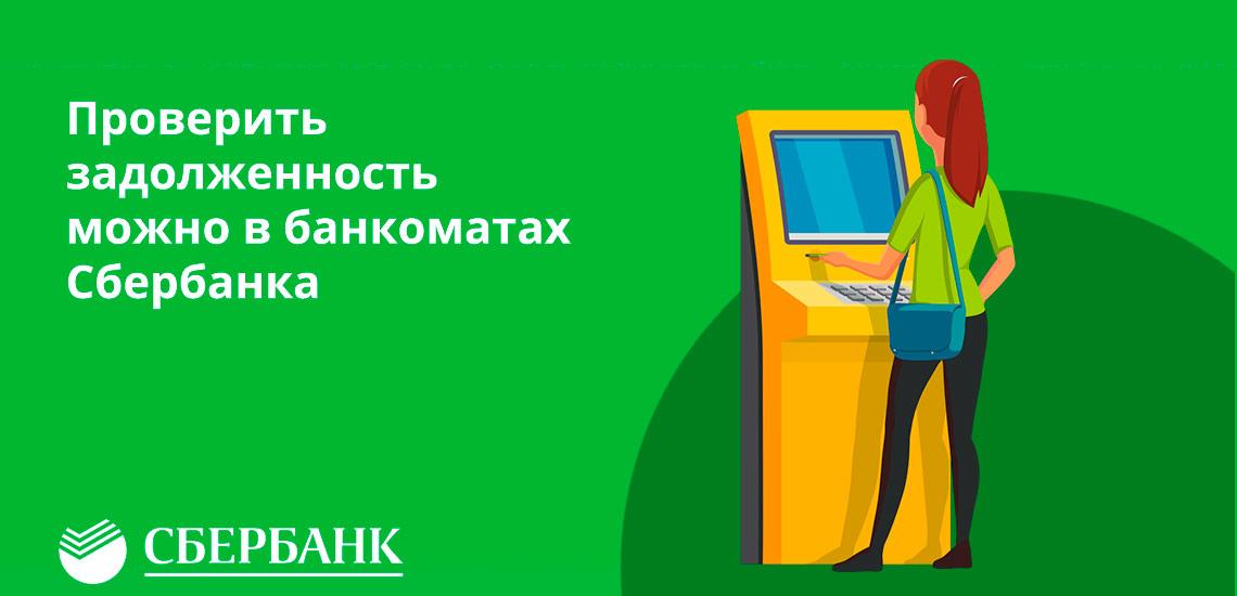 Проверить задолженность можно в терминалах Сбербанка