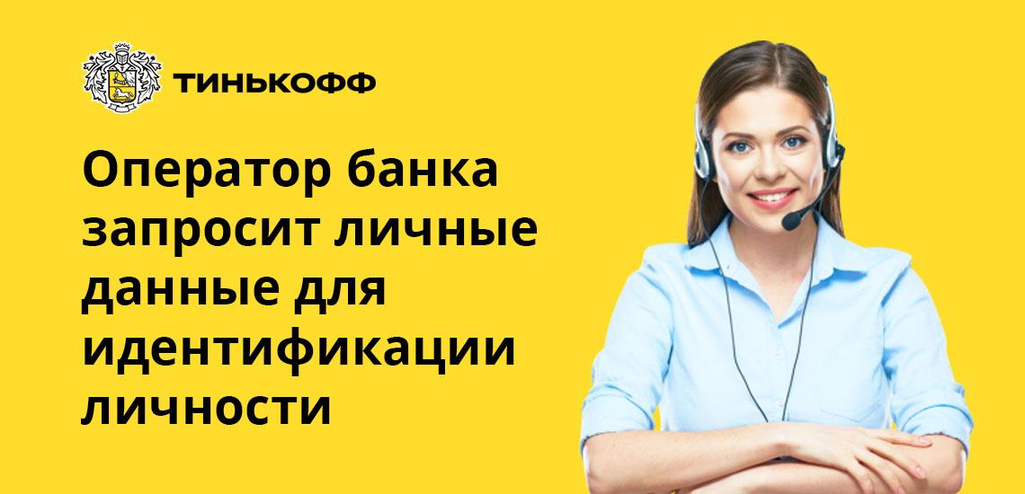 Оператор банка запросит личные данные для идентификации личности