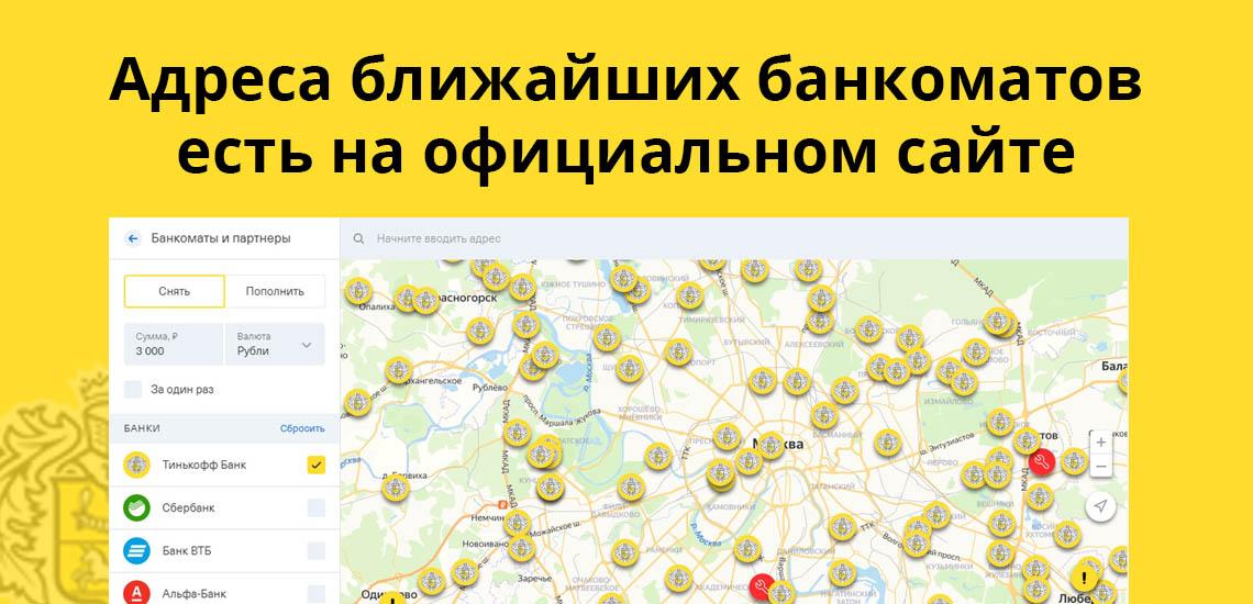 Адреса ближайших банкоматов есть на официальном сайте