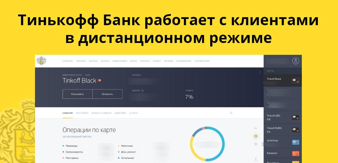 Тинькофф Банк работает с клиентами в дистанционном режиме