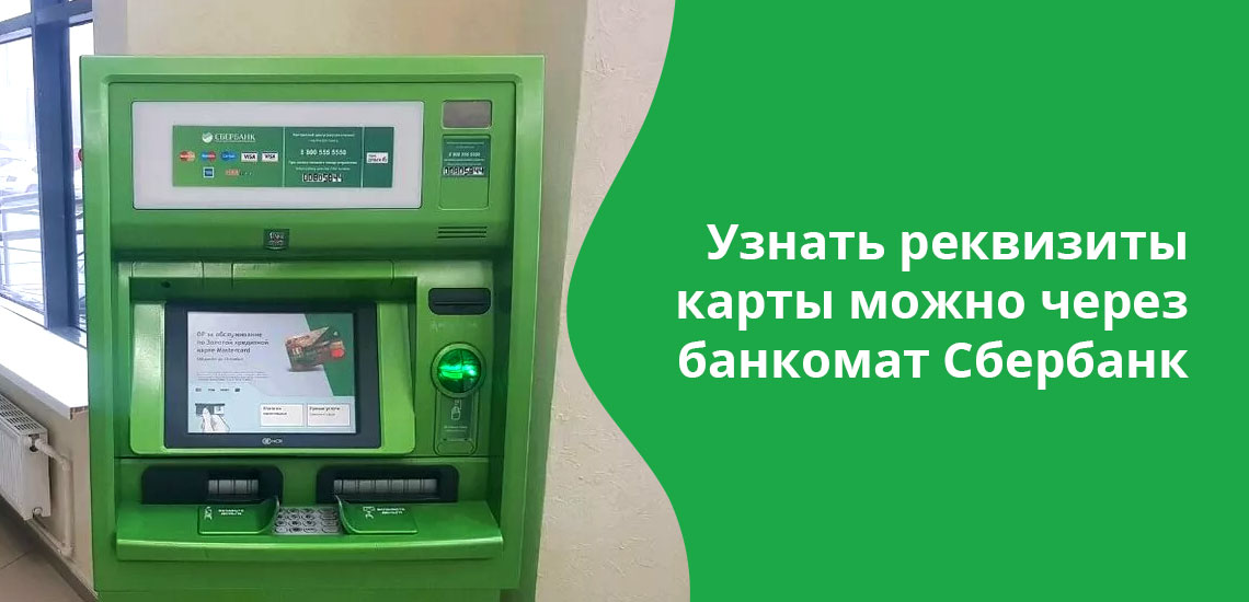 Те, кто не пользуются Сбербанк Онлайн, могут узнать реквизиты карты в банкомате