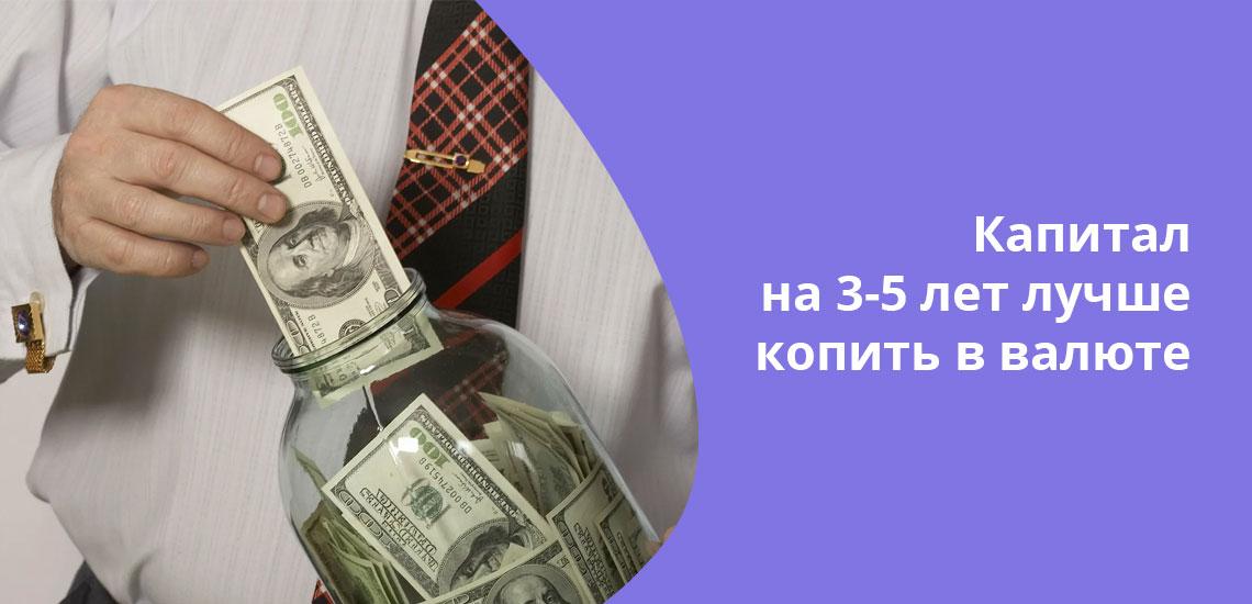 Если сумма предназначена, например, на скорый отпуск, не стоит переводить ее в валюту, правильнее хранить в рублях