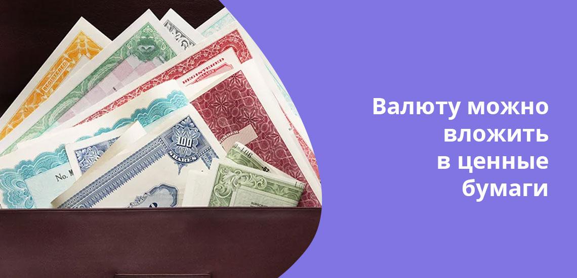 Правильное решение - не просто хранить деньги в валюте, а инвестировать их