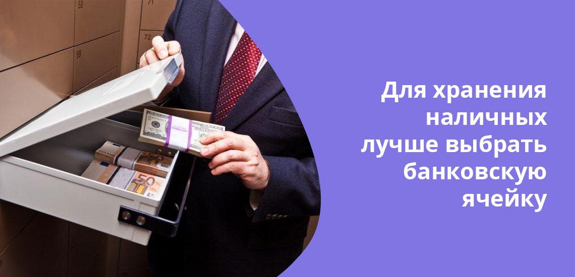 Лучше хранить валюту не дома, это надежнее