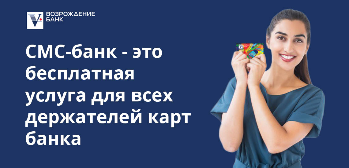 СМС-банк - это бесплатная услуга для всех держателей карт банк