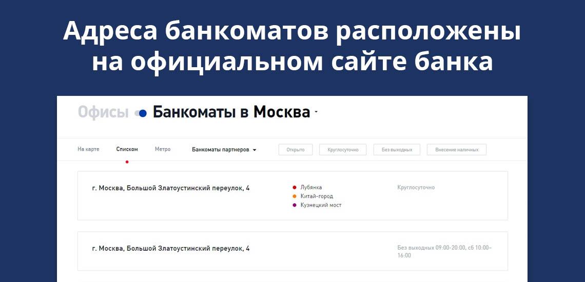Адреса банкоматов расположены на официальном сайте банка