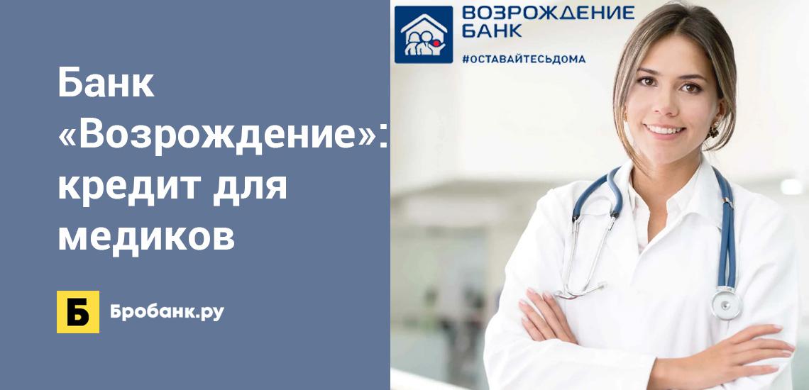 Банк Возрождение запустил кредит для медиков