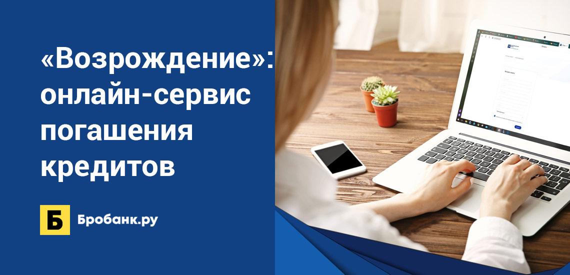 Банк Возрождение: онлайн-сервис погашения кредитов