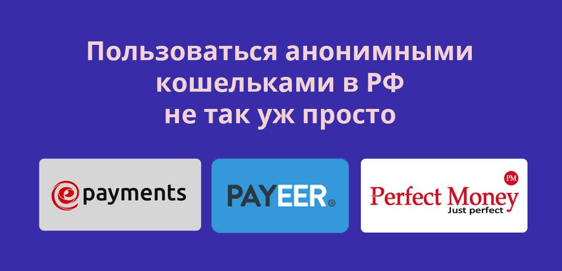 Пользоваться анонимными кошельками в РФ не так уж и просто