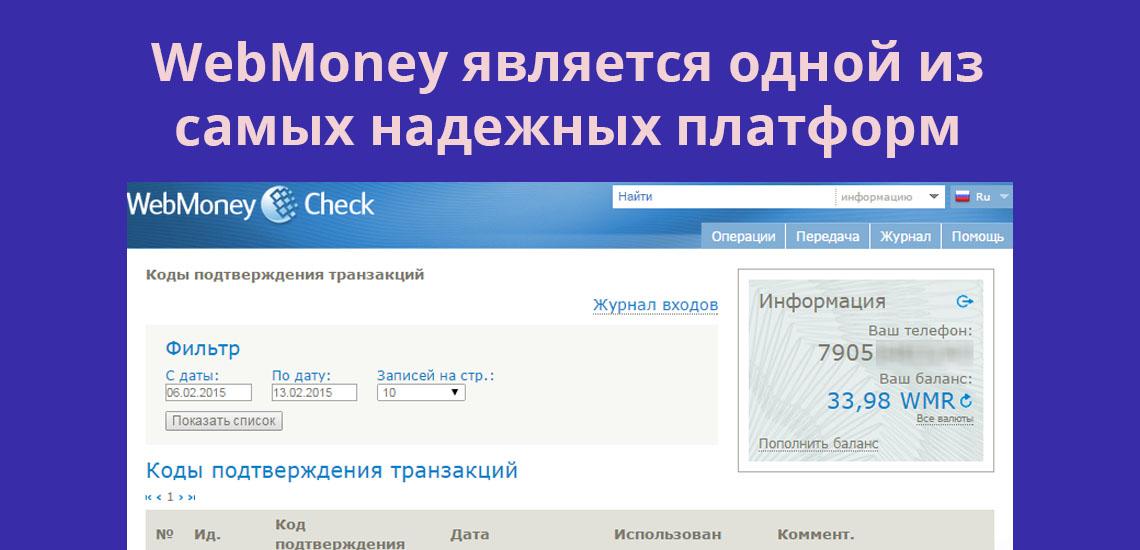 WebMoney является одной из самых надежных платформ